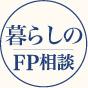 暮らしのFP相談