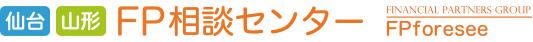 仙台・山形FP相談センター
