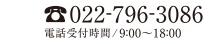 022-796-3086